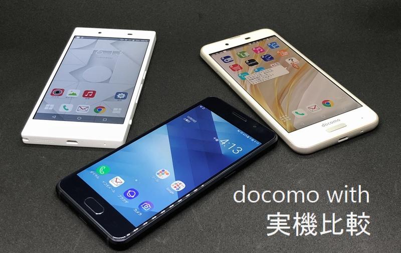 docomo with端末性能比較 Galaxy feel/MONO/AQUOS senseの実機3機種で使いやすいおすすめスマホはどれか