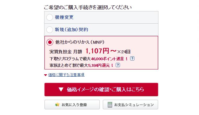 ドコモへのMNPが熱い!Xperia XZ Premiumが一括15,552円、Galaxy Note8は実質26,568円と低価格購入可能に
