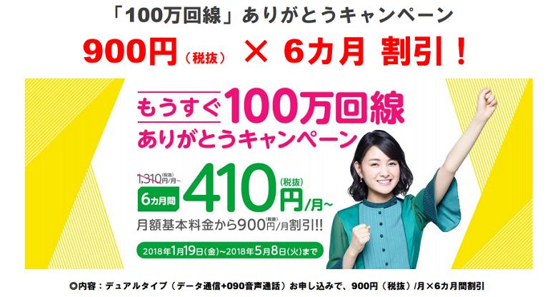 mineoキャンペーン、紹介でAmazonギフト券ゲット&900円引きで半年間最安410円プラン運用&エントリーコード活用