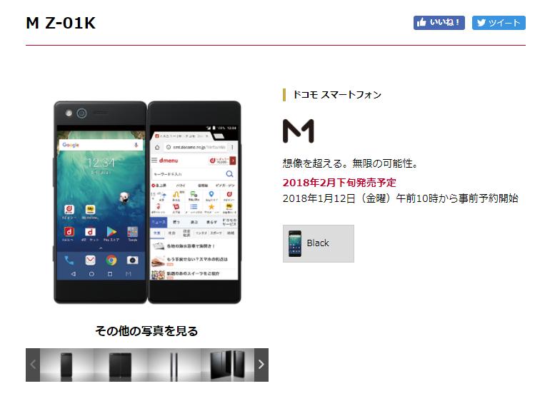 M Z-01Kの価格と維持費、割引キャンペーン【機種変更/MNP/新規契約】 予約開始は1月12日から