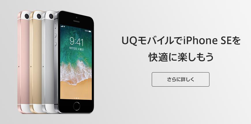 iPhone SE、UQモバイルで実質0円級で販売中!【キャッシュバックあり】維持費734円から、家族で使えば194円で利用可能