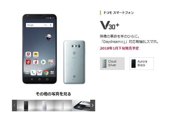 LG V30+ L-01Kの価格と維持費、割引キャンペーン【機種変更/MNP/新規契約】