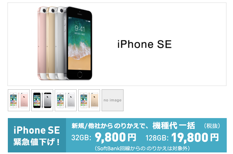 Y!mobileがiPhone SEを一括10,584円からに値下げ!2年間の一括購入割引で