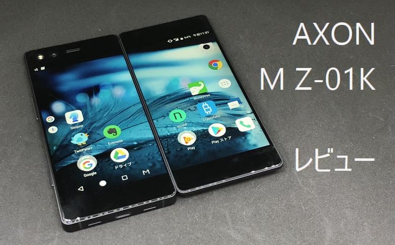 AXON M Z-01K簡易レビュー 2画面のワクワク感はあるが挙動は安定せずモッサリさも
