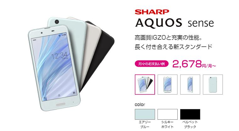 UQモバイル、AQUOS senseが24,452円・維持費842円で契約可能