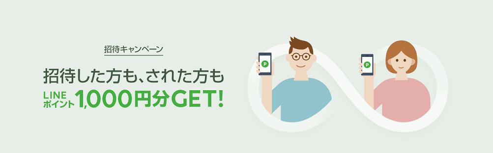 LINEモバイル招待キャンペーンが開始 紹介コード経由で双方に1,000ポイントが貰える
