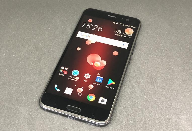 HTC U11はSoftBankで10,800円の格安機種変更できるスマホ【レビューあり】