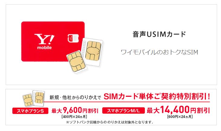 Y!mobileがSIMのみ契約にも月額割引を適用!家族割込みで1回線1,200円ほどの維持費に