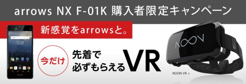 arrows NX F-01Kが値下げ+クーポンで機種変更実質価格が21,168円に さらにVRゴーグル付きでお得に