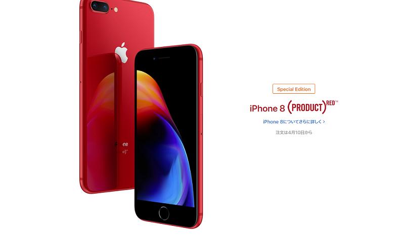 ドコモのiPhone 8が値下げ!機種変更で1万円台に突入、最後の指紋認証機種としてお買い得に
