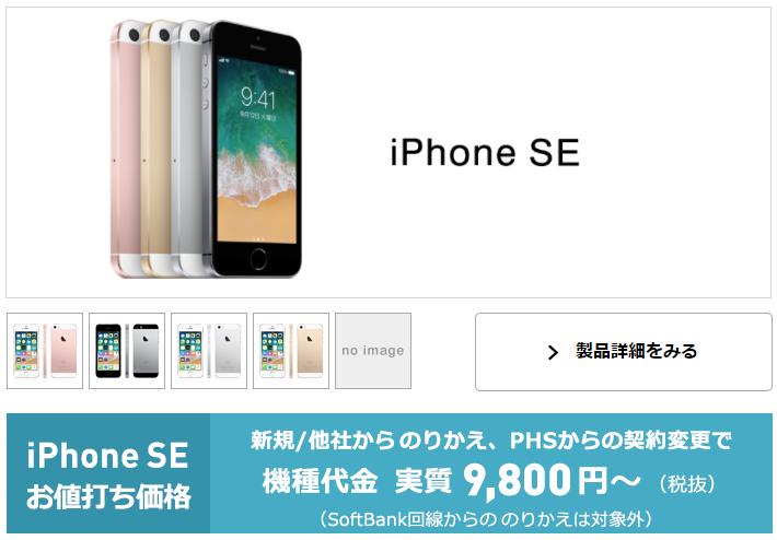 Y!mobileもiPhone SEの維持費が302円に 一括購入割引から月額割引販売方式へ変更