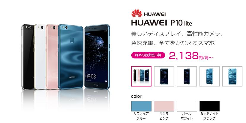 UQモバイル、Huawei P10 liteが27,044円・維持費842円運用で契約可能