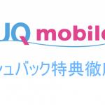 UQモバイルでキャッシュバックを得る方法とおすすめの格安スマホ3選
