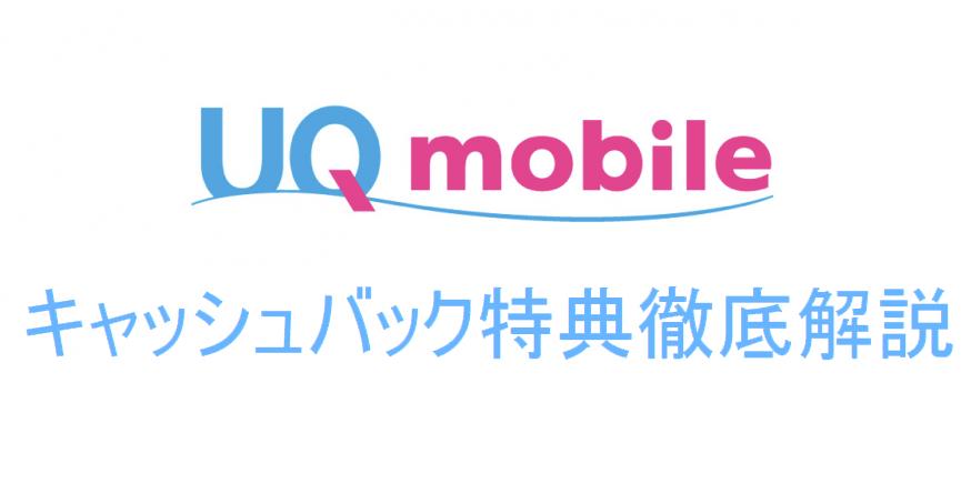 UQモバイルで公式キャッシュバックを得る方法とおすすめの格安スマホ3選