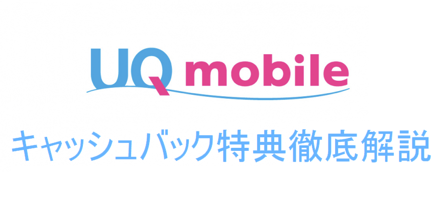 UQモバイルをお得に契約></a></p> <p><a href=