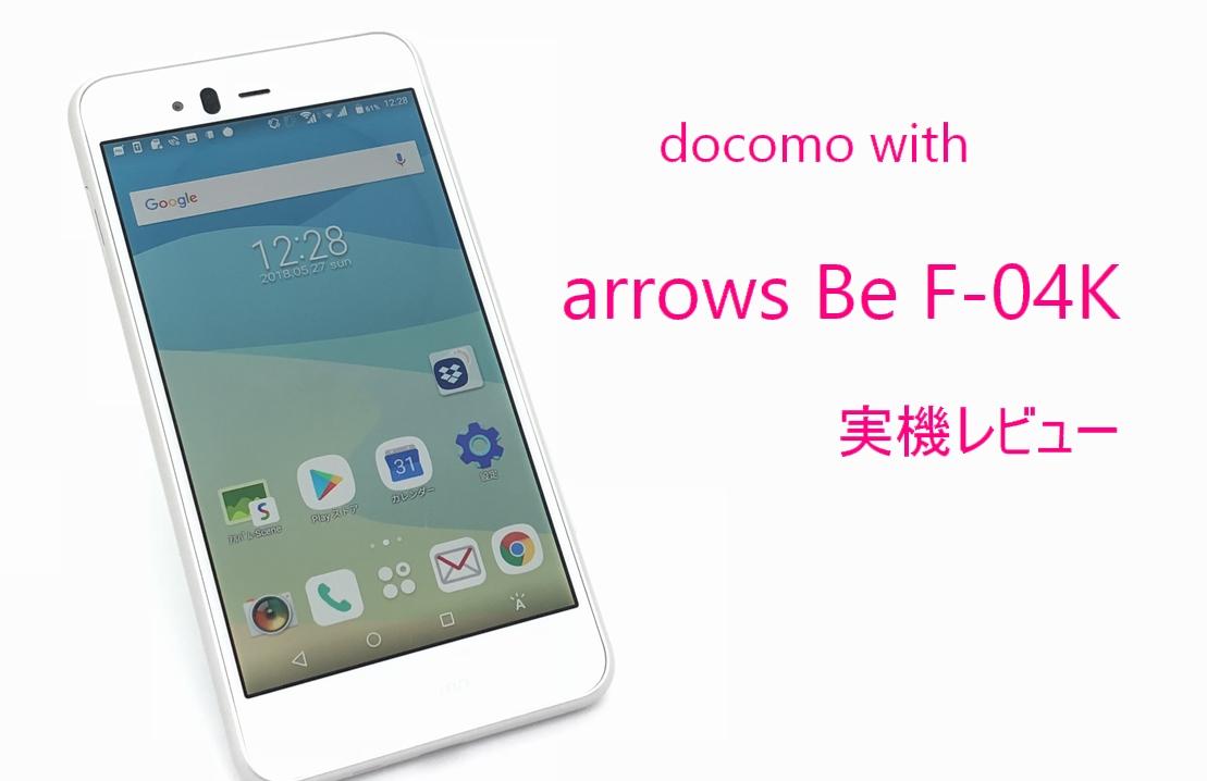 LG Style L-03Kとarrows Be F-04Kのスペック情報 格安docomo with機とは思えない注目すべきドコモ夏モデル