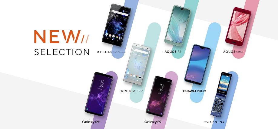 auが2018年夏モデルを発表 Galaxy S9/S9+では早速発売記念キャンペーンの案内も