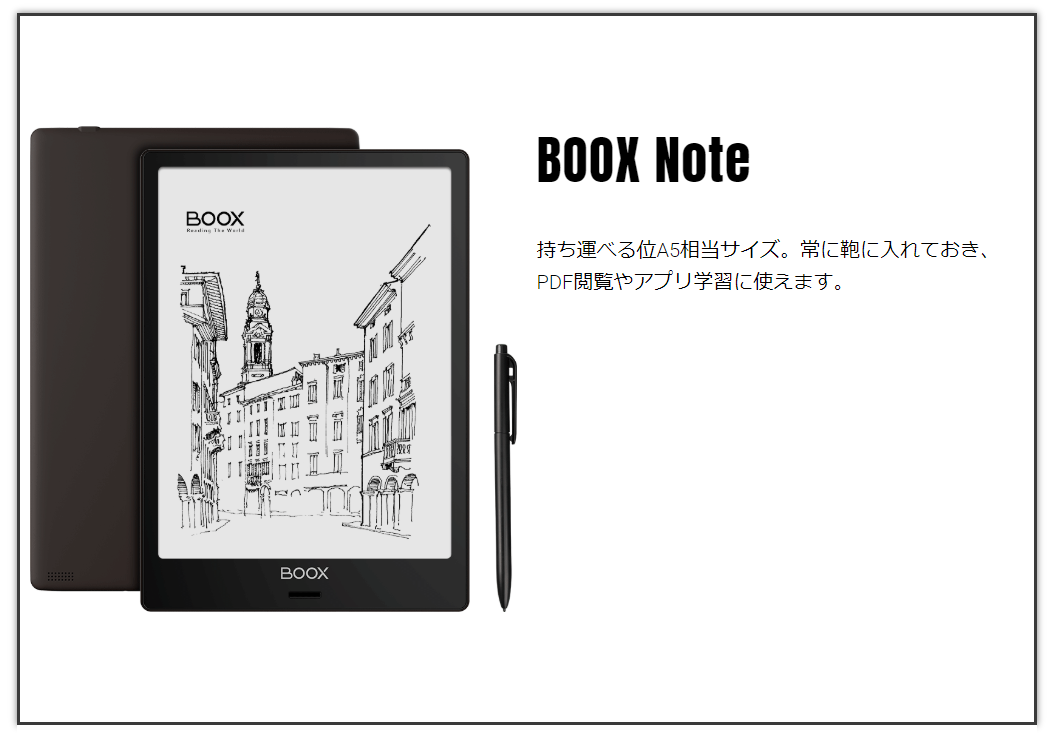 BOOX Noteレビュー!10.3インチの電子ペーパーAndroidタブレット!!