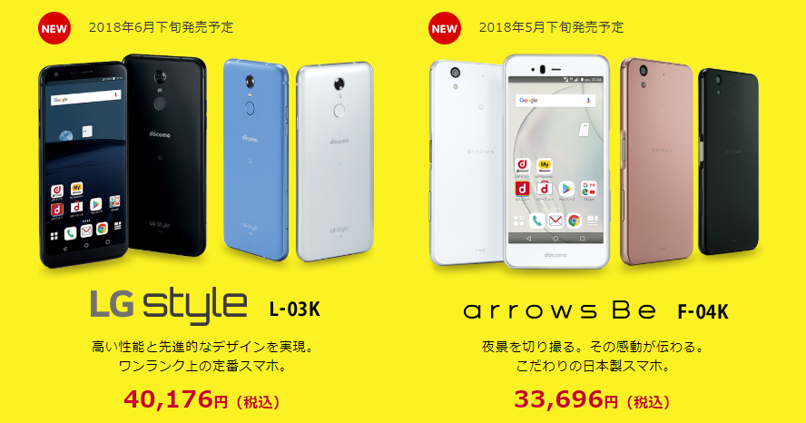arrows Be F-04K実機レビュー docomo withの定番機種になり得る高機能・安定性能の良格安スマホ
