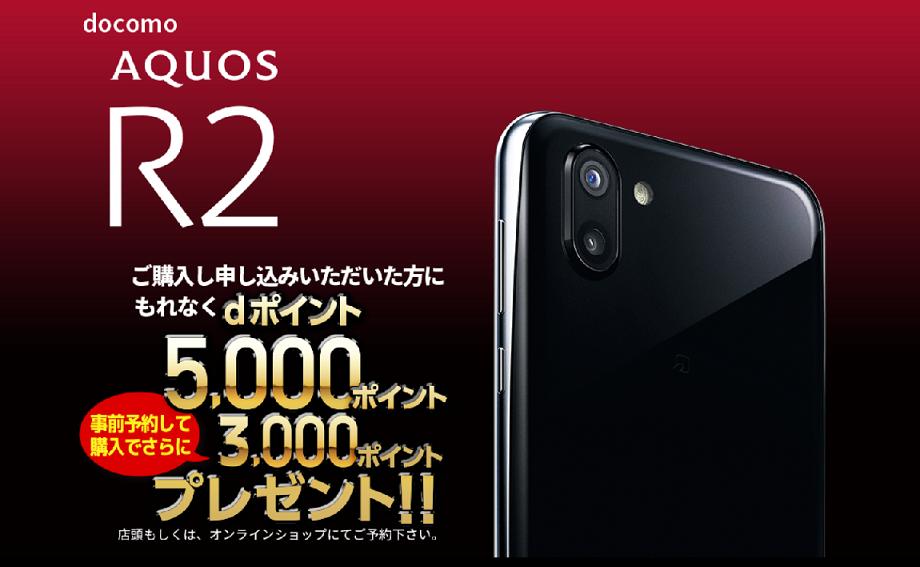 ドコモ,au,SoftBankのAQUOS R2で予約キャンペーン実施中 最大8,000円分のポイント&ギフト券還元