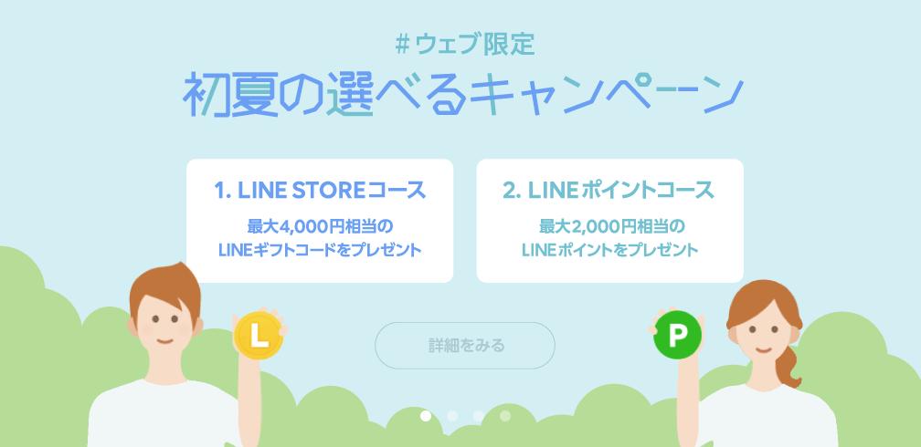 LINEモバイルが最大4,000円分の特典が貰える初夏の選べるキャンペーンを実施中