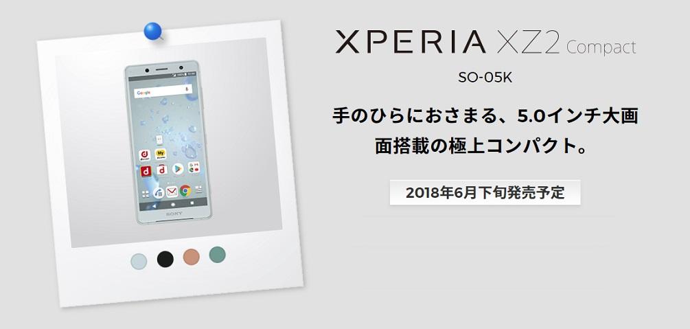 ドコモ Xperia XZ2 SO-03Kの価格・維持費・お得なキャンペーンまとめ【機種変更/新規/MNP】