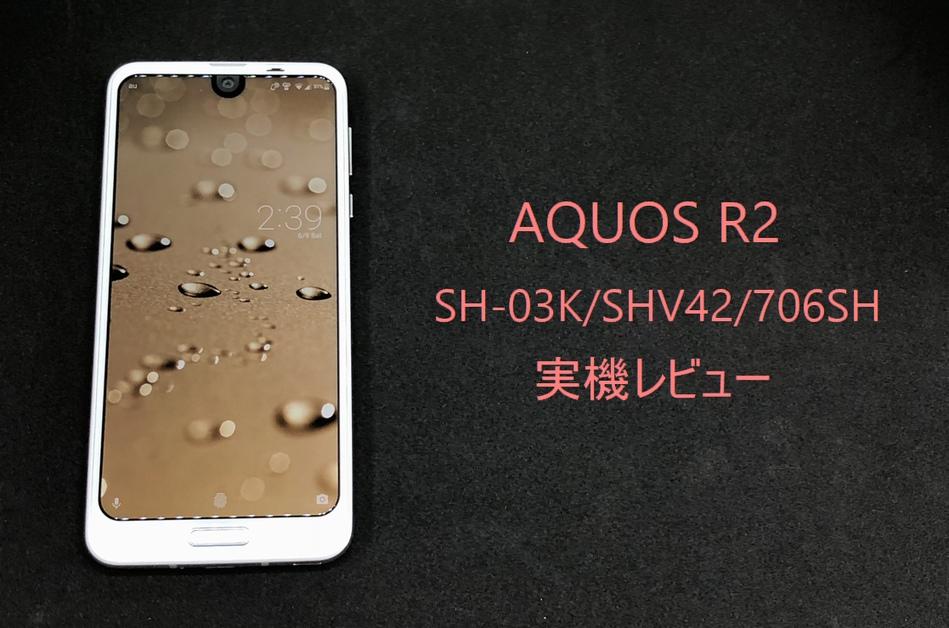 ドコモ、AQUOS R2 SH-03Kを最大13,400円相当値引き可能な機種変更クーポン配布中 新規もMNPも安く契約できる!
