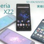 Xperia XZ2レビュー(SO-03K/SOV37/801SO) 評判・評価を知りたいなら