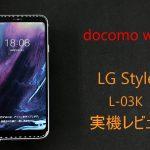 LG Style L-03K実機レビュー docomo with最高峰のスペックと豊富な機能で確実に長く使える格安機