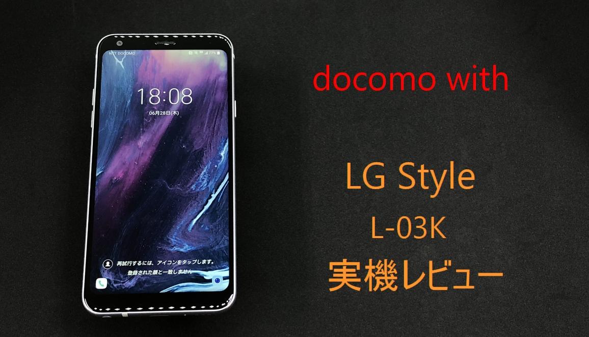 LG Style L-03K実機レビュー 一括27,216円のドコモ最安スマホながらスペックと豊富な機能で確実に長く使える格安機
