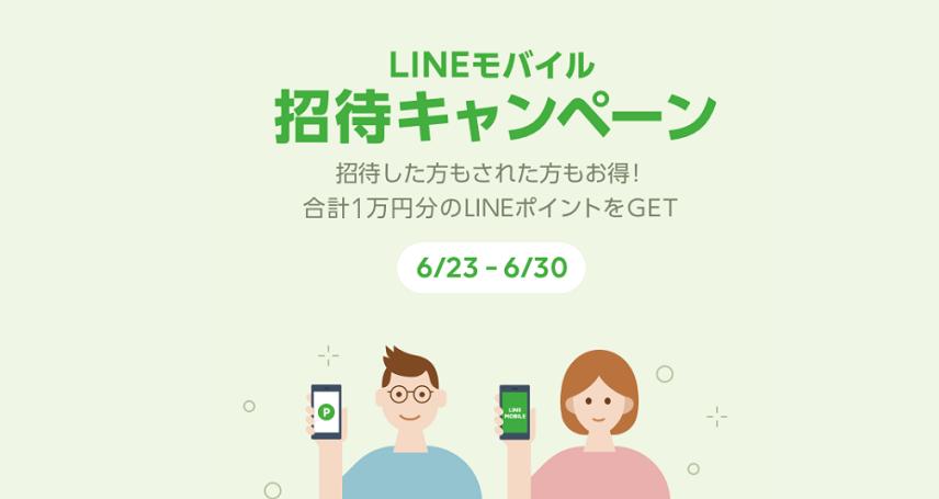 LINEモバイルが強烈な紹介キャンペーン「今だけ!1万ポイントもらえる招待キャンペーン」を実施