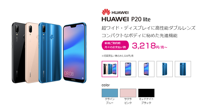 UQモバイル、HUAWEI P20 liteは21,212円の価格、維持費1,922円で購入できる超優良格安スマホ