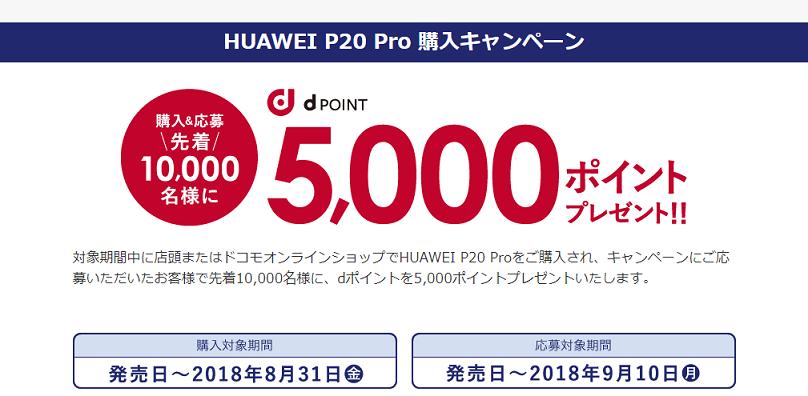 HUAWEI P20 Pro HW-01Kキャンペーン、先着1万名に5,000dポイント+MNP契約5,400円引きクーポン 維持費は最安0円