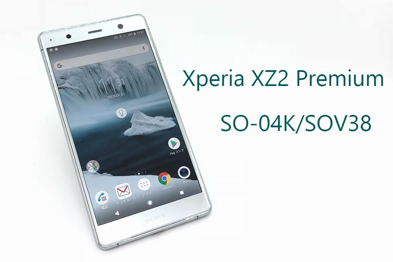 Xperia XZ2 Premium実機レビュー・評判・評価(SO-04K/SOV38) こだわりが強い人向けの重量級スマホ