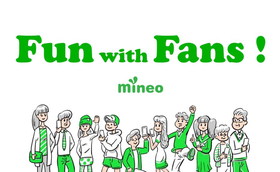 mineo、SoftBank回線を半年間無料で使える0円SIMキャンペーン実施