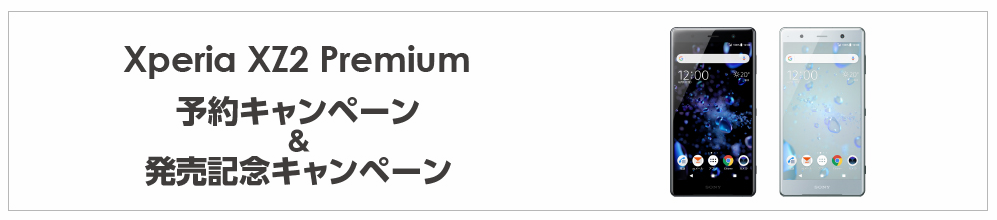 au、8月10日発売のXperia XZ2 Premium SOV38の予約&発売キャンペーンを実施 au WALLETプリペイドカードへのキャッシュバック