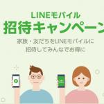 LINEモバイル招待キャンペーン、音声契約で事務手数料無料+2,000LINEポイントの特典アップ
