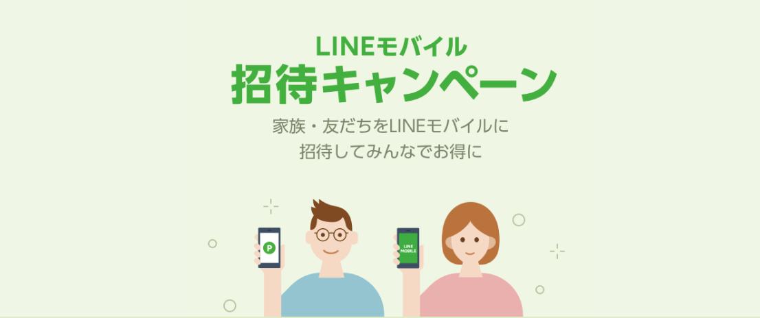 LINEモバイルの招待キャンペーンの詳細まとめ、当サイトで紹介URL配布も実施中