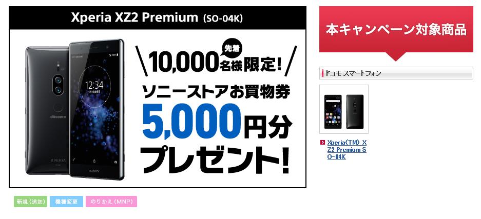 ドコモ、Xperia XZ2 Premium SO-04K発売記念キャンペーンを実施 5,000円のお買い物券が先着で貰える