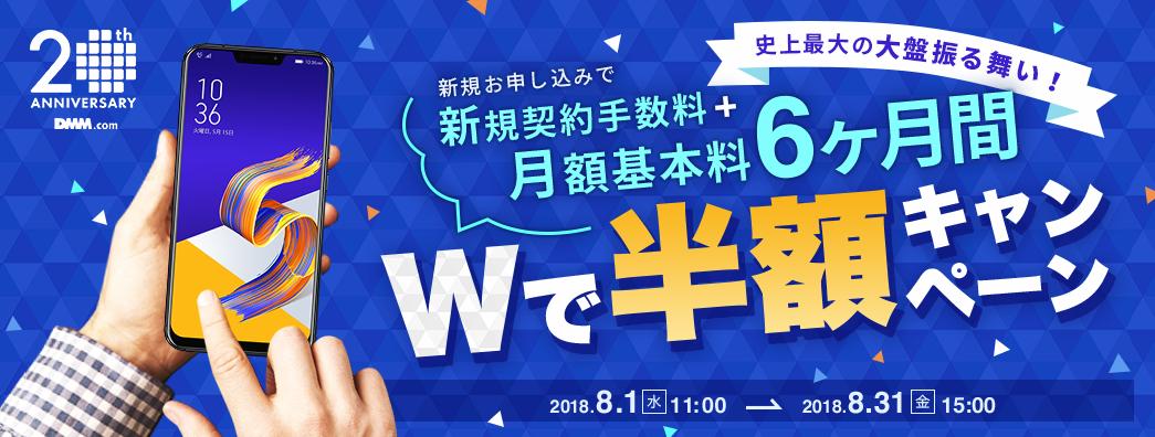 DMMモバイルが『Wで半額キャンペーン』実施 データプランが安い!7GB930円、10GB1,095円などの魅力的なプランに