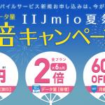 IIJmio夏祭り データ量2倍キャンペーン 初期費用1円、音声600円引きなどを実施