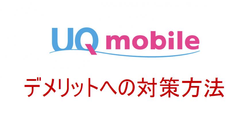UQモバイルのデメリット、2年目のイチキュッパ割の終了について 対策はキャッシュバック!?