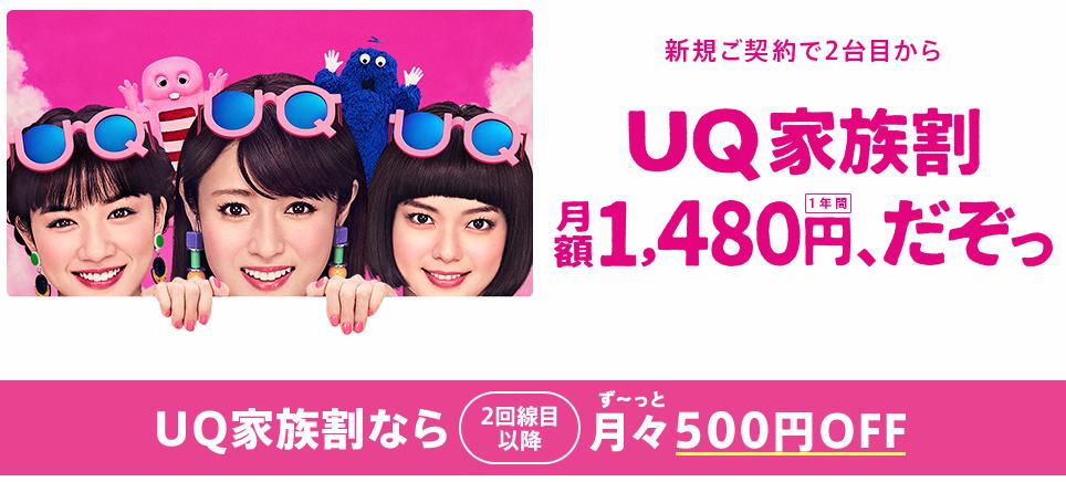 UQモバイルは家族で持とう!UQ家族割のずっと540円引き特典は最安0円(2円)の維持費も可能