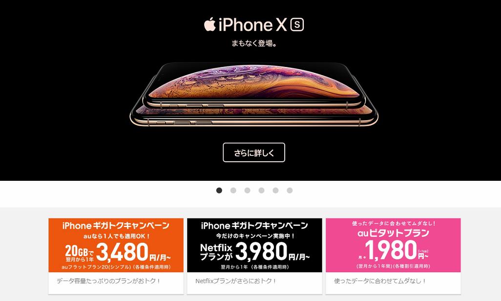 au、iPhone XS/XS Maxの価格/値段、おすすめプラン、キャンペーン情報のまとめ