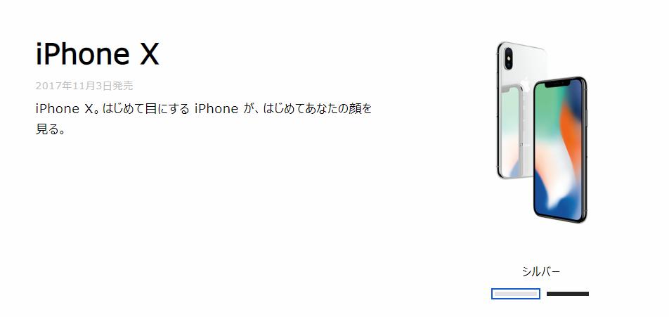 SoftBankが機種変更でiPhone 8とiPhone Xを値下げ スマ放題やホワイトプランなら月月割が適用されて実質価格が安めに