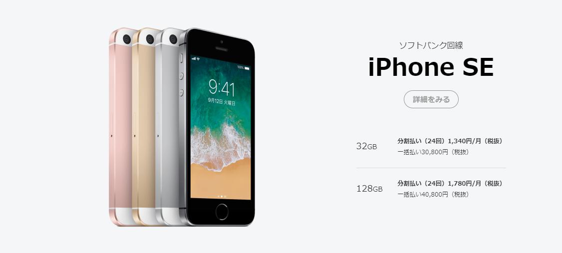 MVNOのiPhone SEに値上げがくるかも?格安iPhone SEの早期確保を考えたい【Y!mobile/UQモバイル/LINEモバイル】