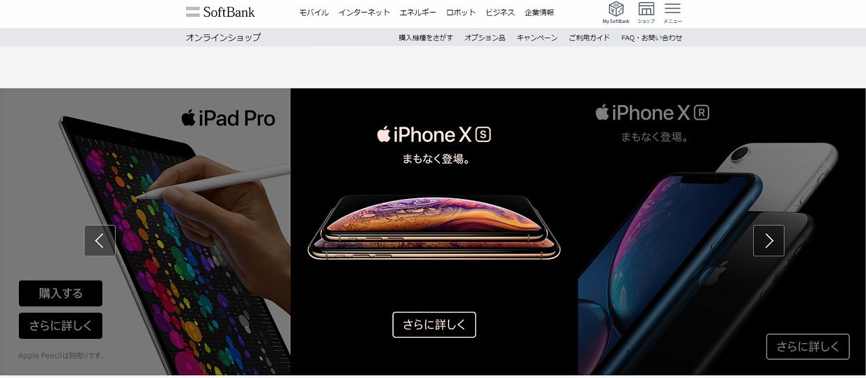 SoftBank、iPhone XS/XS Maxの価格/値段、キャンペーン情報のまとめ