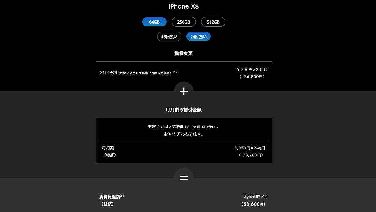 SoftBankのiPhone XS/XS Maxの実質価格 3,050円の月月割がホワイトプランなどからの機種変更で適用可能