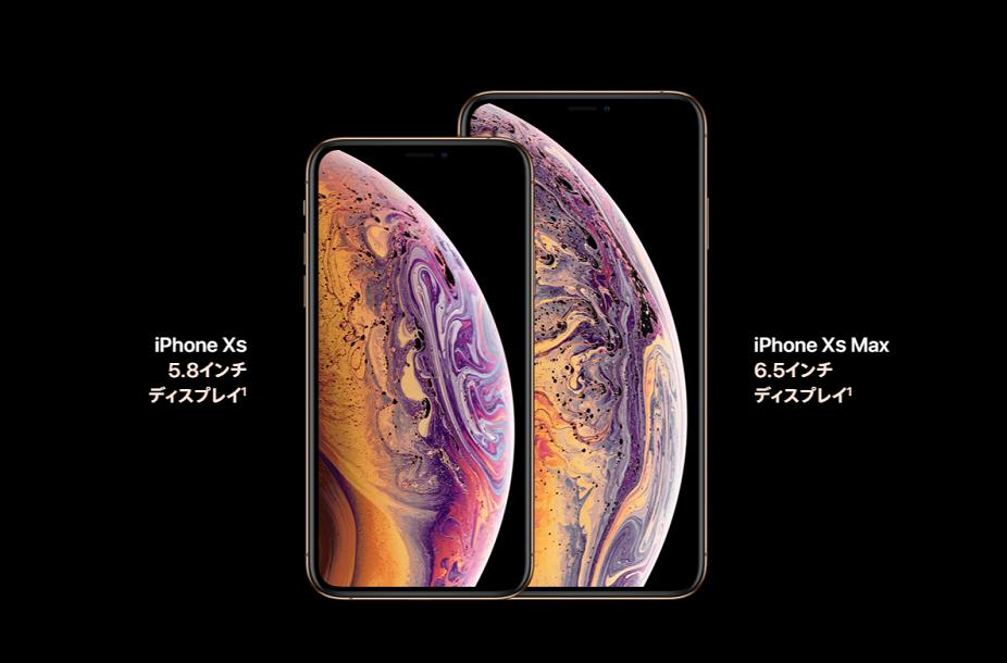 ドコモ/au/SoftBank iPhone XS/XS Maxの予約方法 当日受け取りや頭金なしで安く契約するには