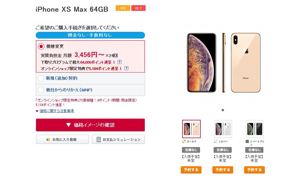 ドコモ/au/SoftBankのiPhone XS/XS Maxの在庫入荷状況